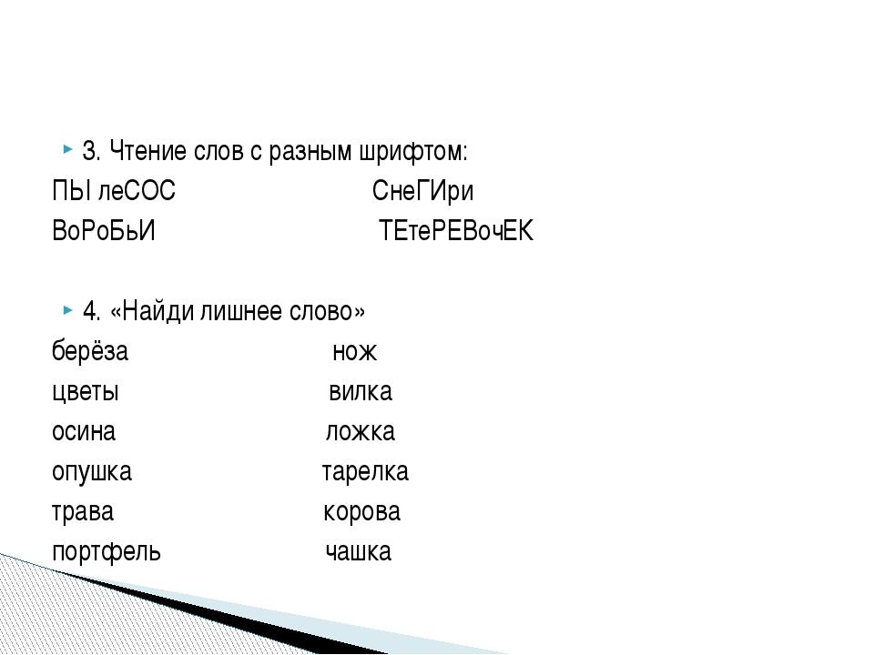 3. Чтение слов с разным шрифтом: ПЫ леСОС СнеГИри ВоРоБьИ ТЕтеРЕВочЕК 4. «Най...