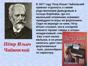 Пётр Ильич Чайковский В 1877 году Петр Ильич Чайковский приехал отдохнуть к