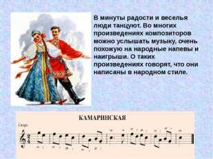 В минуты радости и веселья люди танцуют. Во многих произведениях композиторо