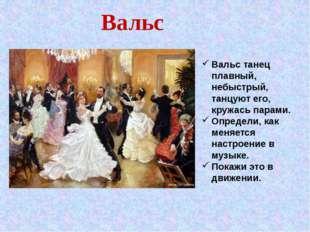 Вальс Вальс танец плавный, небыстрый, танцуют его, кружась парами. Определи,