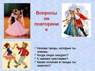Назови танцы, которые ты знаешь. Когда люди танцуют? С какими чувствами? Как