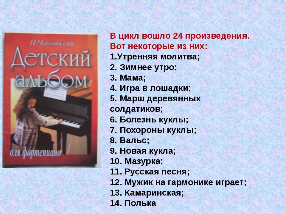 В цикл вошло 24 произведения. Вот некоторые из них: 1.Утренняя молитва; 2....