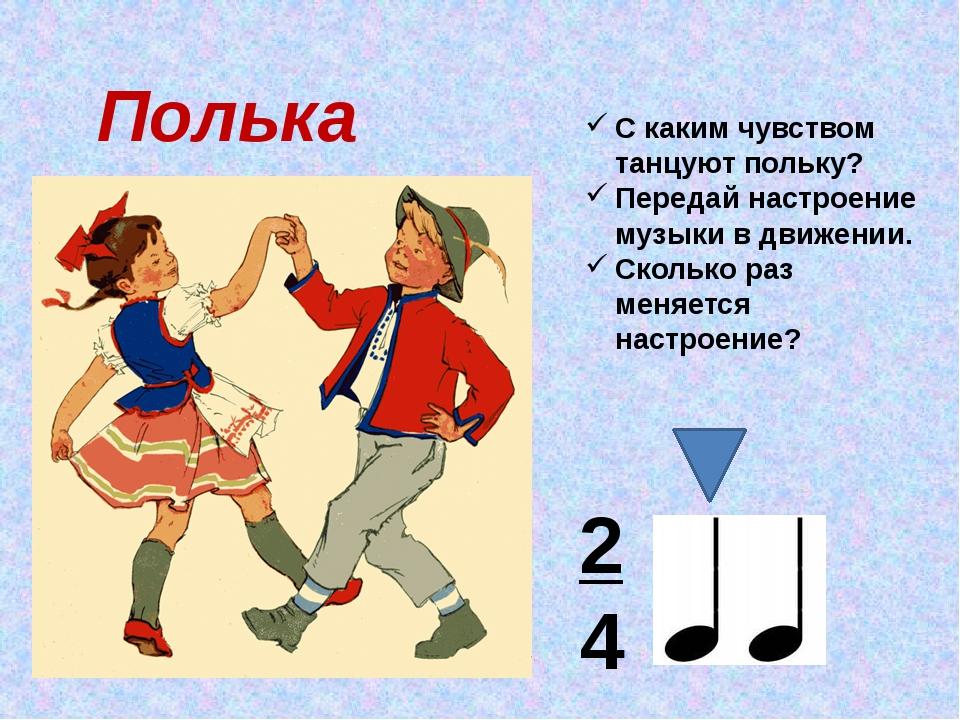 Полька 2 4 С каким чувством танцуют польку? Передай настроение музыки в движ...