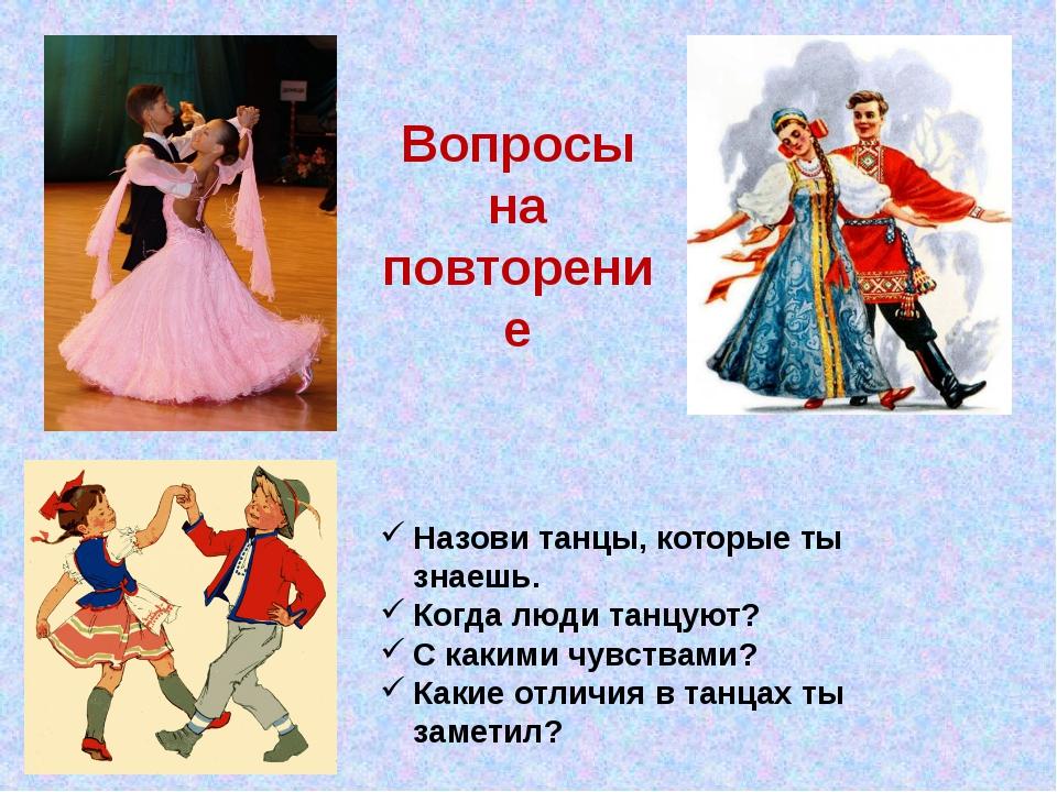 Назови танцы, которые ты знаешь. Когда люди танцуют? С какими чувствами? Как...