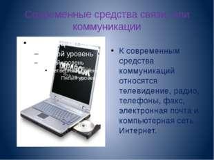 Современные средства связи, или коммуникации К современным средства коммуника