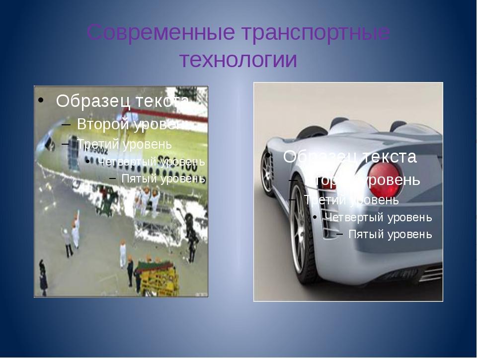 Современные транспортные технологии