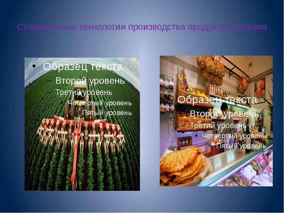 Современные технологии производства продуктов питания