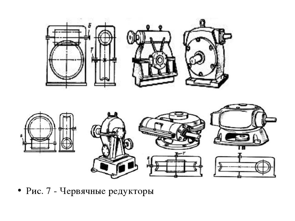 Рис. 7 - Червячные редукторы