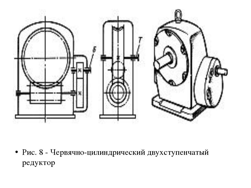 Рис. 8 - Червячно-цилиндрический двухступенчатый редуктор