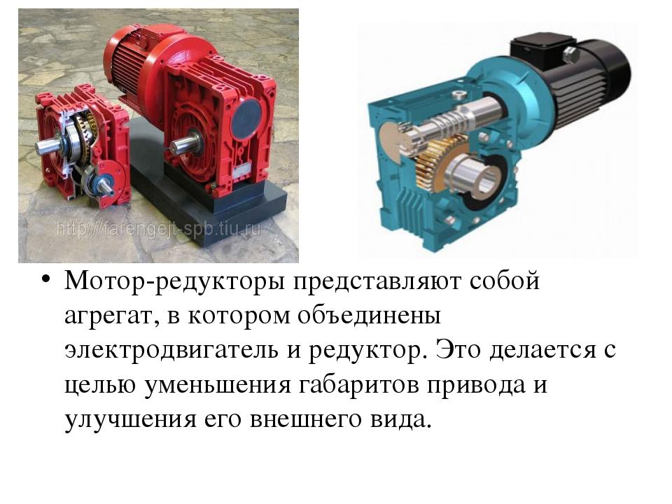 Мотор-редукторыпредставляют собой агрегат, в котором объединены электродвига...