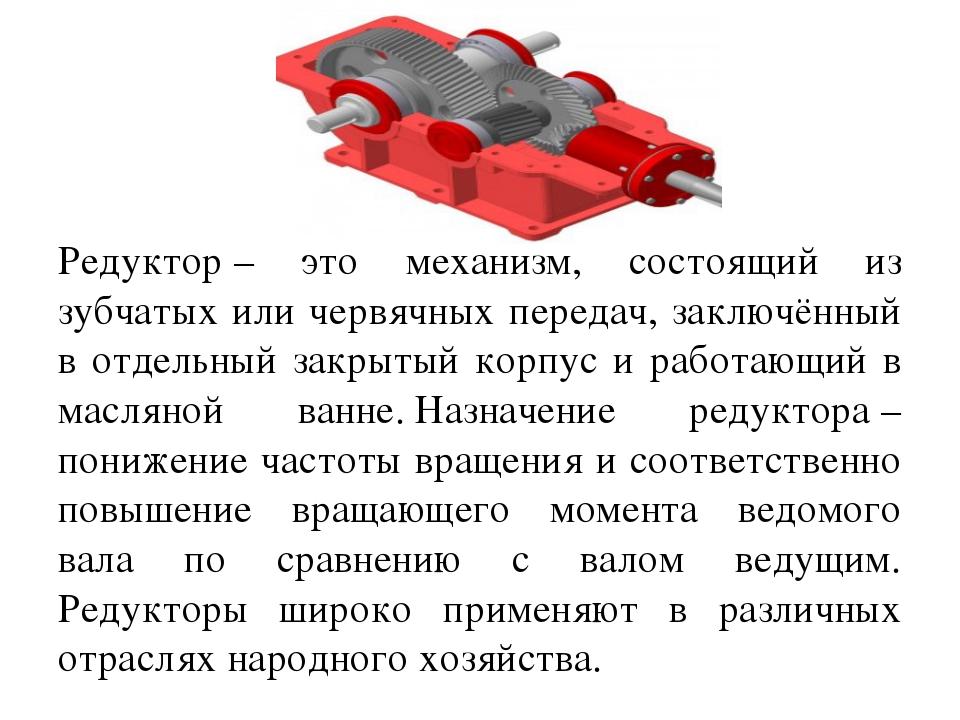 Редуктор– это механизм, состоящий из зубчатых или червячных передач, заключё...