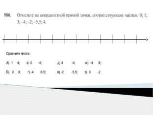 Сравните числа: А) 1 4; в) 0 -4; д) 4 -4; ж) -4 3; Б) 0 3; г) -4 -5,5; е) -2