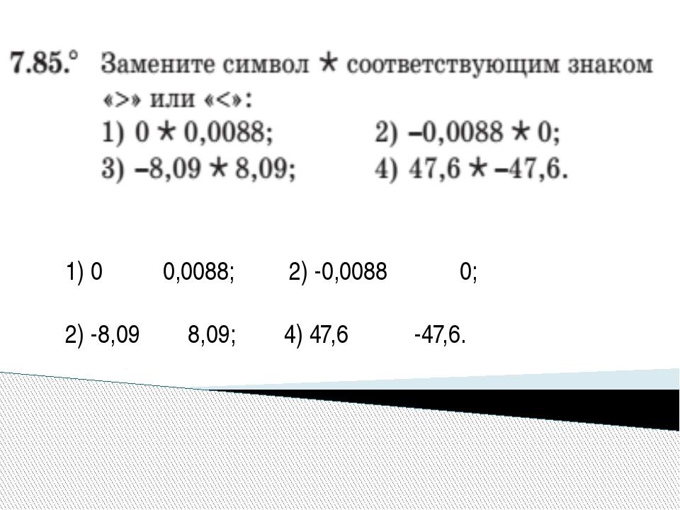 0 0,0088; 2) -0,0088 0; -8,09 8,09; 4) 47,6 -47,6.