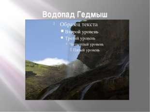 Водопад Гедмыш