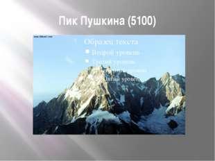 Пик Пушкина (5100)