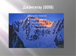 Джангитау (5058)