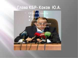 Глава КБР- Коков Ю.А.