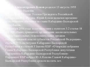 Юрий Александрович Коков родился 13 августа 1955 года в городе Нальчик 6 дека