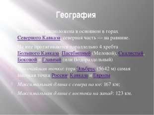 География Республика расположена в основном в горах Северного Кавказа, северн
