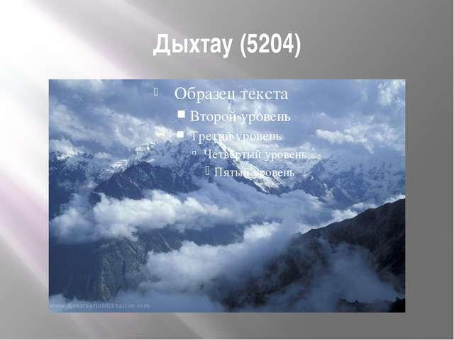Дыхтау (5204)