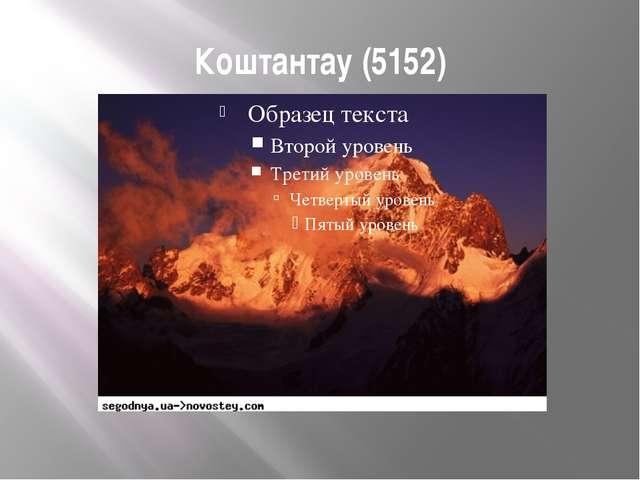 Коштантау (5152)