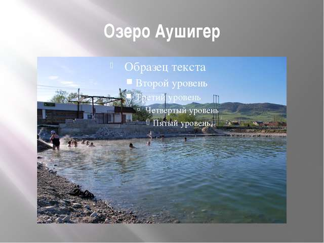 Озеро Аушигер