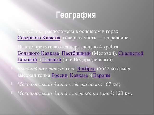 География Республика расположена в основном в горах Северного Кавказа, северн...