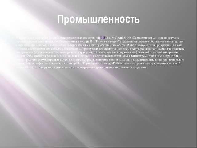 Промышленность В республике действуют более 200 промышленных предприятий[18]....