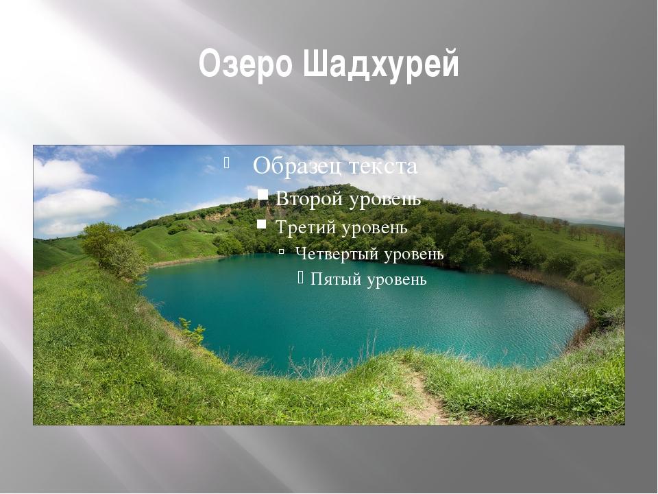 Озеро Шадхурей