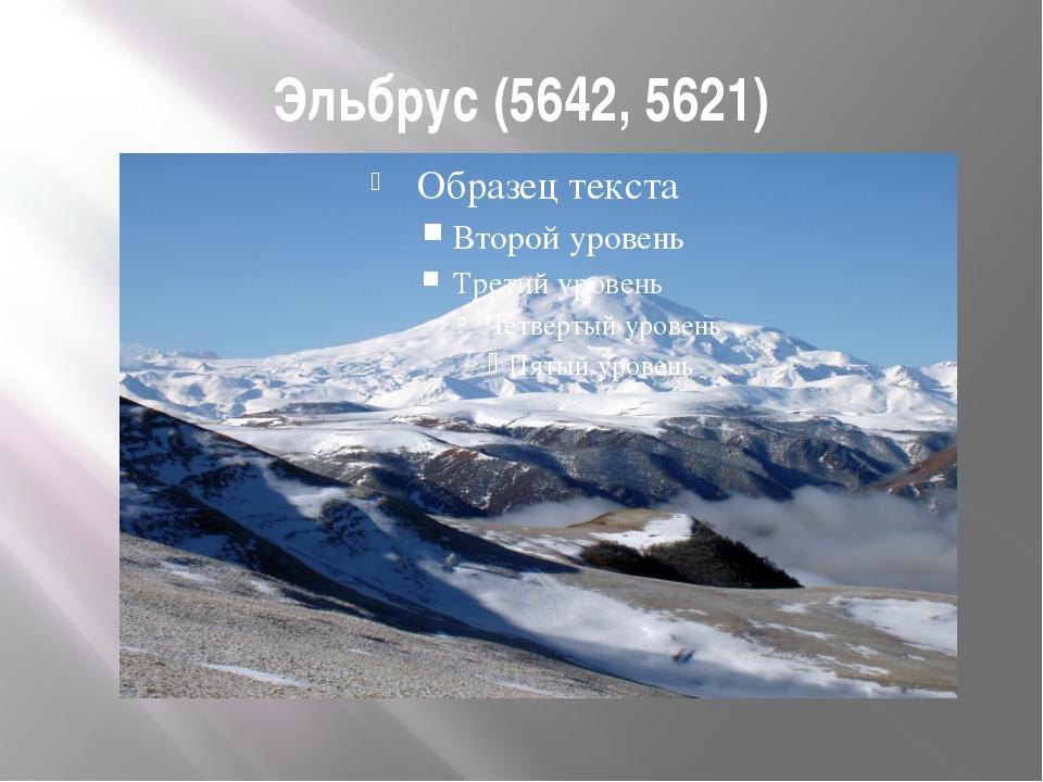 Эльбрус (5642, 5621)
