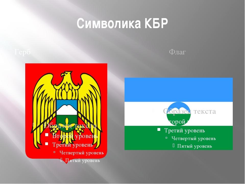 Символика КБР Герб Флаг