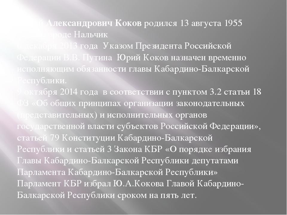 Юрий Александрович Коков родился 13 августа 1955 года в городе Нальчик 6 дека...