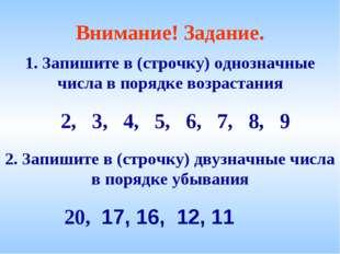 Внимание! Задание. 1. Запишите в (строчку) однозначные числа в порядке возрас