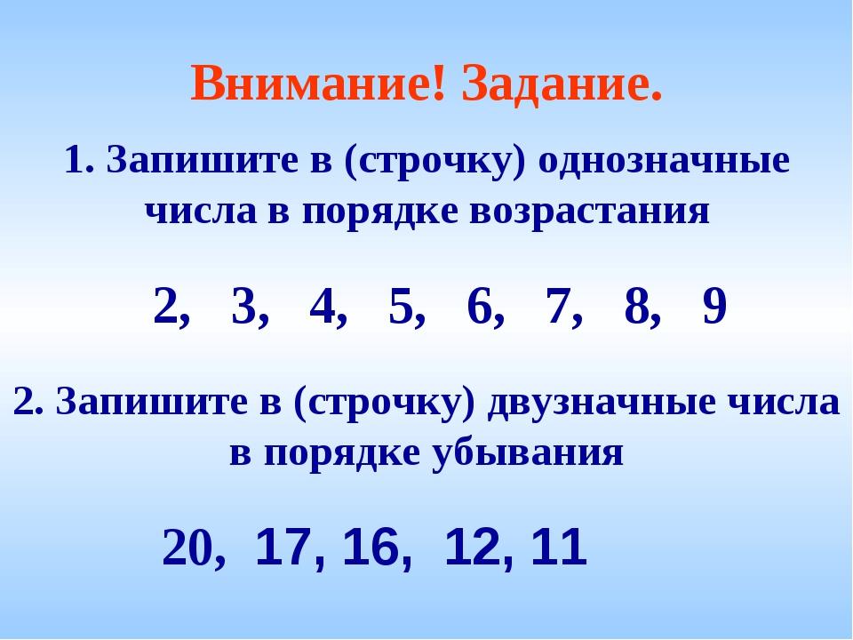 Внимание! Задание. 1. Запишите в (строчку) однозначные числа в порядке возрас...