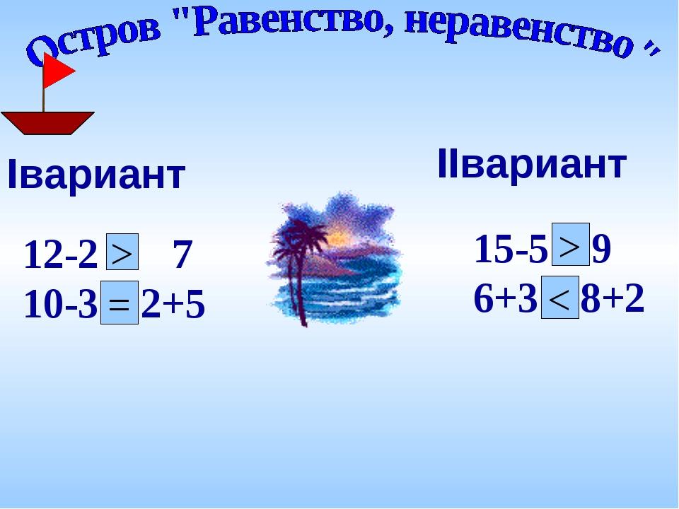12-2 * 7 10-3 * 2+5 15-5 * 9 6+3 * 8+2 > > = < Iвариант IIвариант