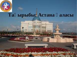 Тақырыбы: Астана қаласы