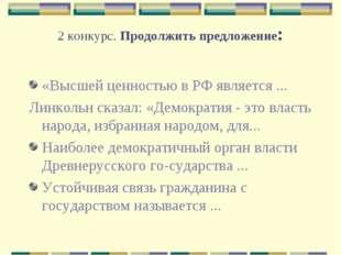 2 конкурс. Продолжить предложение: «Высшей ценностью в РФ является ... Линкол