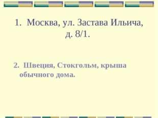 1. Москва, ул. Застава Ильича, д. 8/1. 2. Швеция, Стокгольм, крыша обычного д