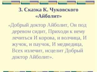 3. Сказка К. Чуковского «Айболит» «Добрый доктор Айболит, Он под деревом сиди