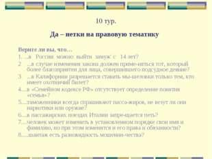 10 тур. Да – нетки на правовую тематику Верите ли вы, что… 1. ...в России мо