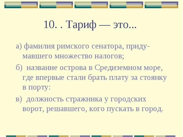 10. . Тариф — это... а) фамилия римского сенатора, придумавшего множество на...