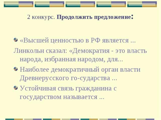 2 конкурс. Продолжить предложение: «Высшей ценностью в РФ является ... Линкол...
