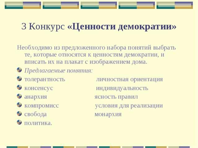 3 Конкурс «Ценности демократии» Необходимо из предложенного набора понятий вы...