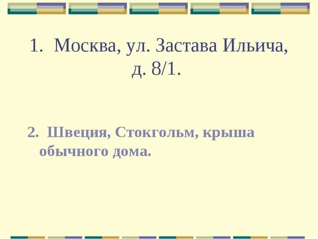 1. Москва, ул. Застава Ильича, д. 8/1. 2. Швеция, Стокгольм, крыша обычного д...