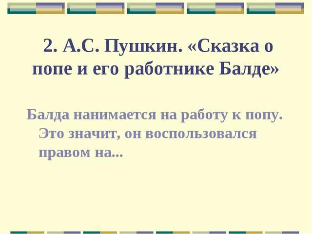 2. А.С. Пушкин. «Сказка о попе и его работнике Балде» Балда нанимается на ра...