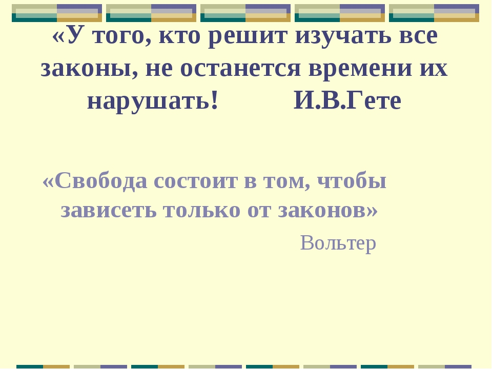 «У того, кто решит изучать все законы, не останется времени их нарушать! И.В....