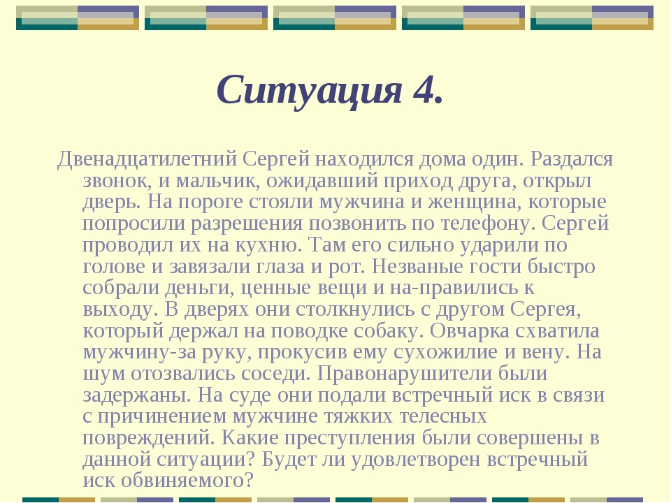 Ситуация 4. Двенадцатилетний Сергей находился дома один. Раздался звонок, и м...