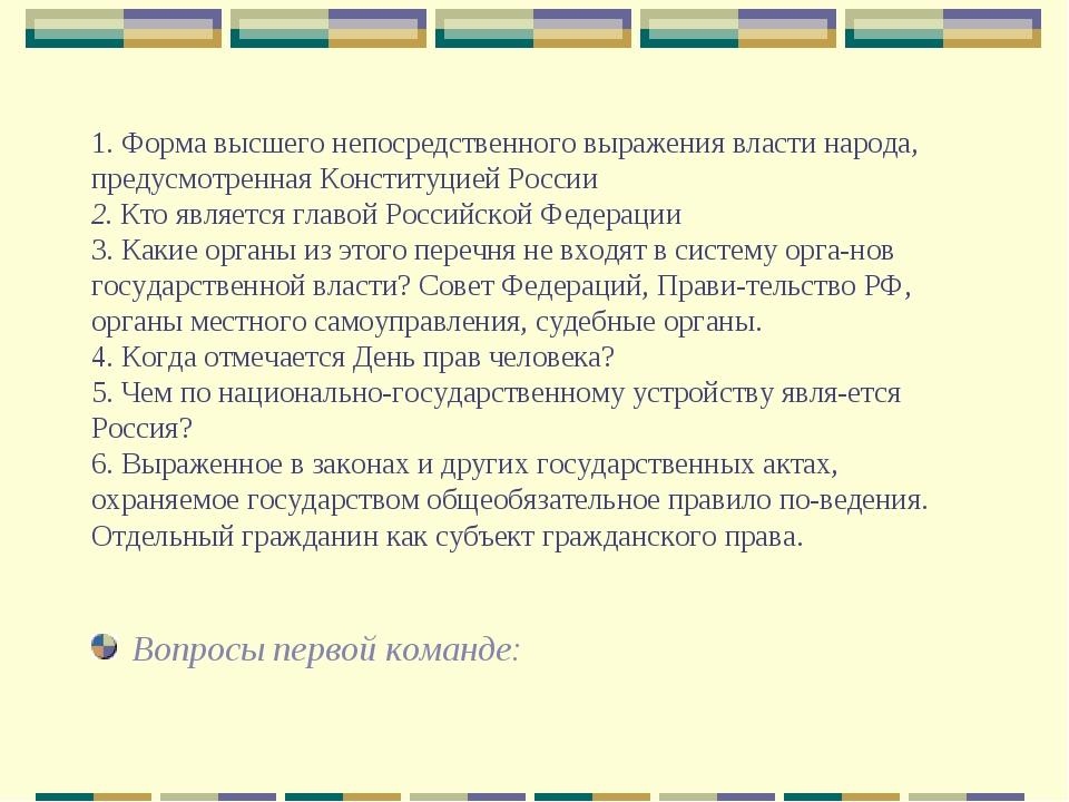 1. Форма высшего непосредственного выражения власти народа, предусмотренная К...