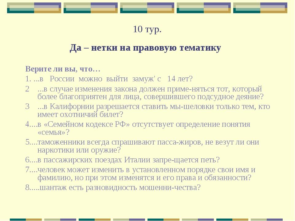 10 тур. Да – нетки на правовую тематику Верите ли вы, что… 1. ...в России мо...