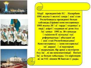 Біздің президентіміз Н.Ә. Назарбаев 1991 жылы 1-желтоқсанда Қазақстан Республ